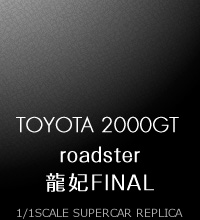 roadster 龍妃FINAL
